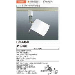 SN-4450 スポットライト 山田照明(yamada) 照明器具|shoumei