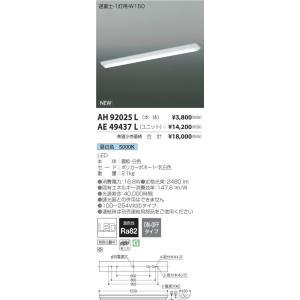 AH92025L+AE49437L コイズミ照明 照明器具 ベースライト KOIZUMI_直送品1_|shoumei