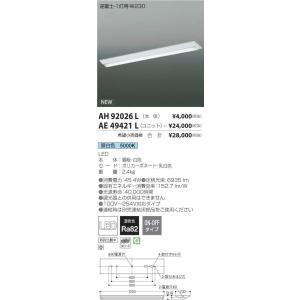 AH92026L+AE49421L コイズミ照明 照明器具 ベースライト KOIZUMI_直送品1_|shoumei