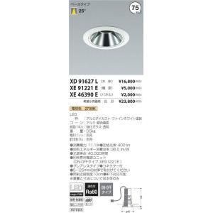 XD91627L+XE91221E+XE46390E コイズミ照明 照明器具 ダウンライト KOIZUMI|shoumei
