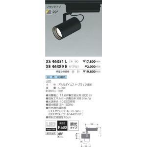 XS46351L+XE46389E コイズミ照明 照明器具 スポットライト KOIZUMI|shoumei