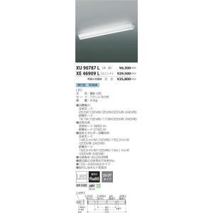 XU90787L+XE46909L コイズミ照明 照明器具 ベースライト KOIZUMI|shoumei