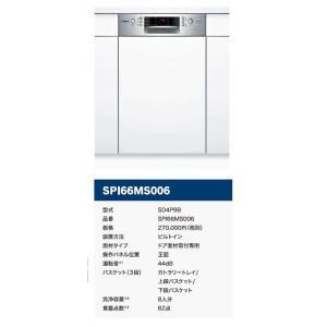SPI46MS006 ビルトイン食器洗い機 BOSCH 幅45cm ドア面材タイプ BOSCH_直送品1_(ボッシュ) 家電|shoumei