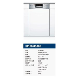 SPI66MS006 ビルトイン食器洗い機 BOSCH 幅45cm ドア面材タイプ ゼオライトドライ BOSCH_直送品1_(ボッシュ) 家電|shoumei