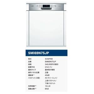 SMI69N75JP ビルトイン食器洗い機 BOSCH 幅60cm ドア面材タイプ ゼオライトドライ BOSCH_直送品1_(ボッシュ) 家電|shoumei