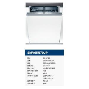 SMI65N70JP ビルトイン食器洗い機 BOSCH 幅60cm フルドア面材タイプ ゼオライトドライ BOSCH_直送品1_(ボッシュ) 家電|shoumei
