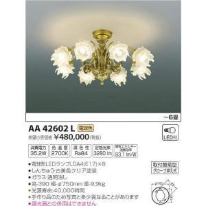 AA42602L コイズミ照明 照明器具 シャンデリア KOIZUMI_直送品1_|shoumei