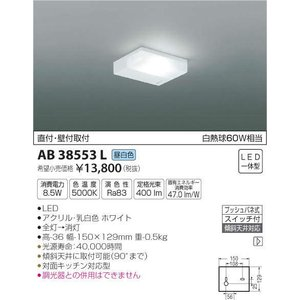 AB38553L コイズミ照明 照明器具 キッチンライト KOIZUMI_直送品1_ shoumei