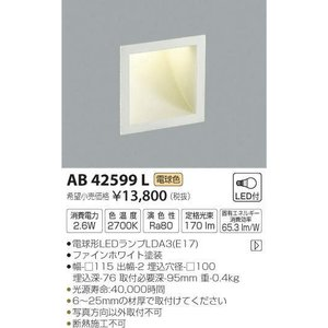 AB42599L コイズミ照明 照明器具 フットライト KOIZUMI_直送品1_|shoumei