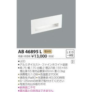 AB46895L コイズミ照明 照明器具 フットライト KOIZUMI_直送品1_|shoumei