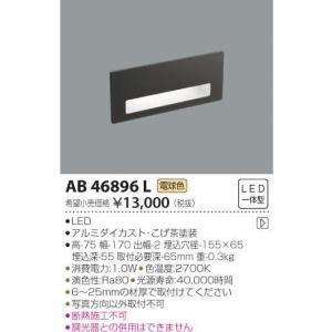 AB46896L コイズミ照明 照明器具 フットライト KOIZUMI_直送品1_|shoumei