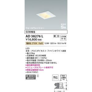 AD38276L コイズミ照明 照明器具 フットライト KOIZUMI_直送品1_|shoumei