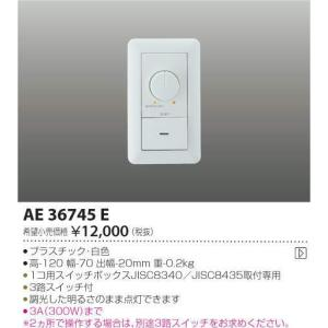 AE36745E コイズミ照明 照明器具 他照明器具付属品 KOIZUMI_直送品1_|shoumei