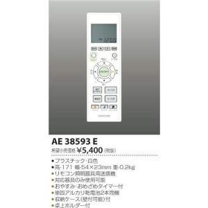 AE38593E リモコン送信器 コイズミ照明_直送品1_(KOIZUMI) 照明器具|shoumei