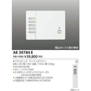 AE39784E コイズミ照明 照明器具 他照明器具付属品 KOIZUMI_直送品1_|shoumei