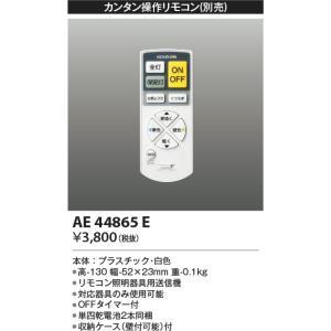 AE44865E リモコン送信器 コイズミ照明_直送品1_(KOIZUMI) 照明器具|shoumei