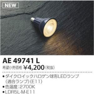 AE49741L コイズミ照明 照明器具 電球 KOIZUMI_直送品1_|shoumei