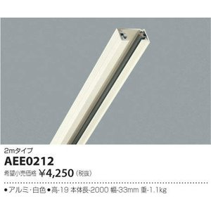 AEE0212 コイズミ照明 照明器具 他照明器具付属品 KOIZUMI_直送品1_|shoumei
