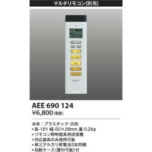 AEE690124 リモコン送信器 コイズミ照明_直送品1_(KOIZUMI) 照明器具|shoumei