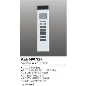 AEE690127 リモコン送信器 コイズミ照明_直送品1_(KOIZUMI) 照明器具|shoumei