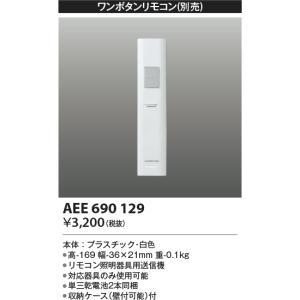 AEE690129 コイズミ照明 照明器具 リモコン KOIZUMI_直送品1_|shoumei