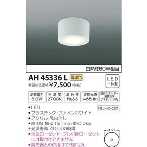 AH45336L コイズミ照明 照明器具 シーリングライト KOIZUMI_直送品1_|shoumei