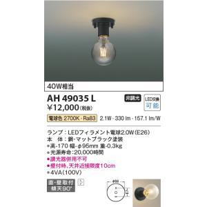 AH49035L コイズミ照明 照明器具 シーリングライト KOIZUMI_直送品1_|shoumei