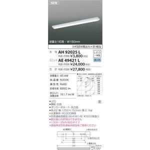 AH92025L コイズミ照明 照明器具 ベースライト KOIZUMI_直送品1_|shoumei