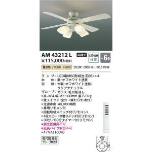 AM43212L コイズミ照明 照明器具 シーリングファン KOIZUMI_直送品1_|shoumei