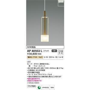 AP40502L コイズミ照明 照明器具 ペンダント KOIZUMI_直送品1_|shoumei