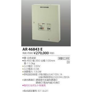 AR46843E コイズミ照明 照明器具 非常用照明器具 KOIZUMI_直送品1_|shoumei