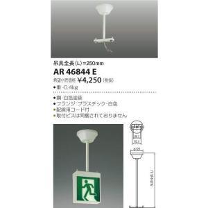 AR46844E コイズミ照明 照明器具 非常用照明器具 KOIZUMI_直送品1_|shoumei