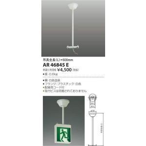AR46845E コイズミ照明 照明器具 非常用照明器具 KOIZUMI_直送品1_|shoumei