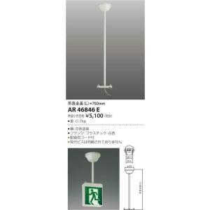 AR46846E コイズミ照明 照明器具 非常用照明器具 KOIZUMI_直送品1_|shoumei