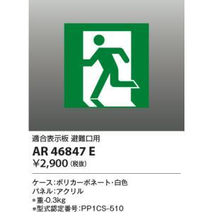 AR46847E コイズミ照明 照明器具 非常用照明器具 KOIZUMI_直送品1_|shoumei