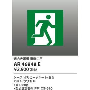 AR46848E コイズミ照明 照明器具 非常用照明器具 KOIZUMI_直送品1_|shoumei