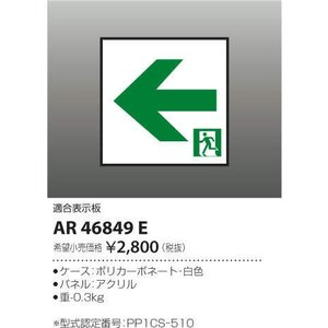 AR46849E コイズミ照明 照明器具 非常用照明器具 KOIZUMI_直送品1_|shoumei