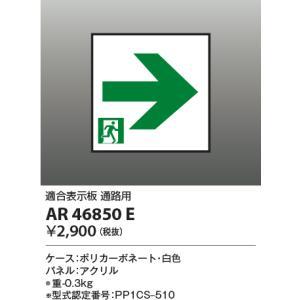 AR46850E コイズミ照明 照明器具 非常用照明器具 KOIZUMI_直送品1_|shoumei