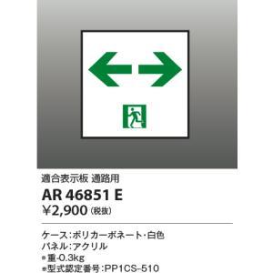 AR46851E コイズミ照明 照明器具 非常用照明器具 KOIZUMI_直送品1_|shoumei