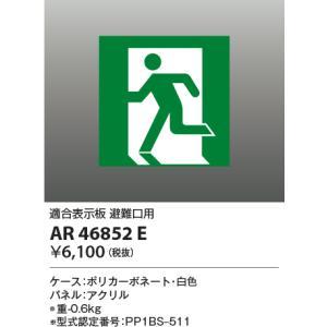 AR46852E コイズミ照明 照明器具 非常用照明器具 KOIZUMI_直送品1_|shoumei