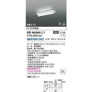 AR46966L1 コイズミ照明 照明器具 非常用照明器具 KOIZUMI_直送品1_|shoumei