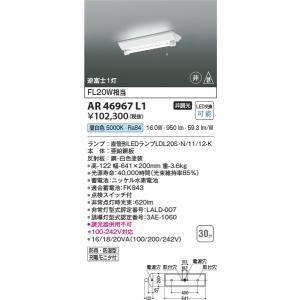 AR46967L1 コイズミ照明 照明器具 非常用照明器具 KOIZUMI_直送品1_|shoumei