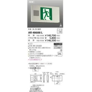 AR48688L コイズミ照明 照明器具 非常用照明器具 KOIZUMI_直送品1_|shoumei