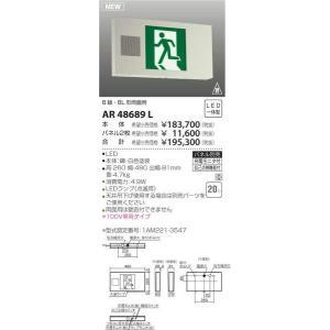 AR48689L コイズミ照明 照明器具 非常用照明器具 KOIZUMI_直送品1_|shoumei