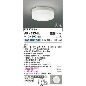 AR49374L コイズミ照明 照明器具 非常用照明器具 KOIZUMI_直送品1_|shoumei