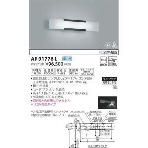 AR91776L コイズミ照明 照明器具 非常用照明器具 KOIZUMI_直送品1_|shoumei