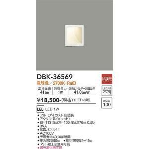 DBK-36569 大光電機 照明器具 フットライト DAIKO (DBK36569)|shoumei