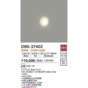 DBK-37402 大光電機 照明器具 フットライト DAIKO (DBK37402)|shoumei