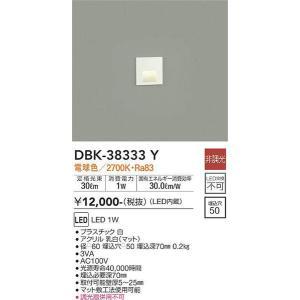 DBK-38333Y 大光電機 照明器具 フットライト DAIKO (DBK38333Y)|shoumei