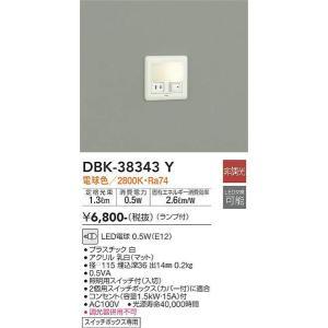 DBK-38343Y 大光電機 照明器具 フットライト DAIKO (DBK38343Y)|shoumei